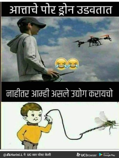 Drone bad mosquito Good Indian boomer humor